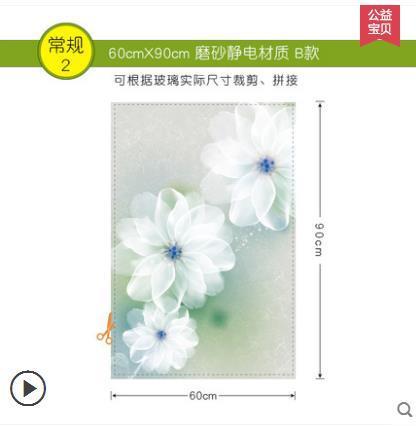 Glass Decor Sticker Foil Paint Window Shower Bath Toilet Tattoo 28x Flower Bloom 06