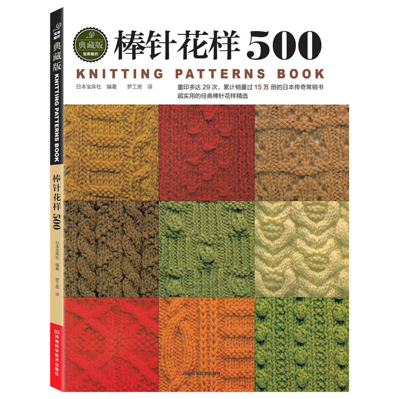 2019 New Arrivel Chinese Knitting Needle Book Beginners Self Learners With 500 Different Pattern Knitting Book