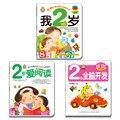 3 шт./компл. китайский мандарин история книга для детей 2 лет  детская книга для изучения ханзи и животных Книга