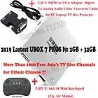 2019 IPTV UNBLOCK UBOX 7 PROS I9 32GB Android 7.0 Smart TV Box coréen japonais HK Taiwan malaisie chaînes de télévision, I8 Mini clavier