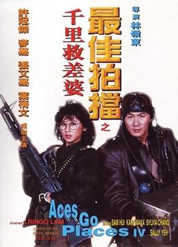 《最佳拍档4:千里救差婆》1986年香港动作,喜剧电影在线观看