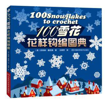 100 snowflake pattern of crochet knitting chinese handmade craft book the new encyclopedias of crochet techniques book chinese crochet pattern book
