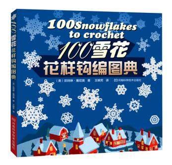 Chinese Crochet Knitting Handmade Craft Diy Book