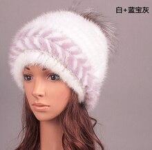 Европейский стиль высокое качество мода 100% натуральный мех норки шляпы женщины мартен шапки Skullies и шапочки теплые натуральный мех норки шляпа