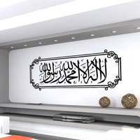 Hot Sale Islamic Muslim Calligraphy Vinyl Removable Wall Stickers Waterproof Design