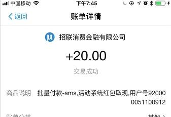 招联金融20元红包提现