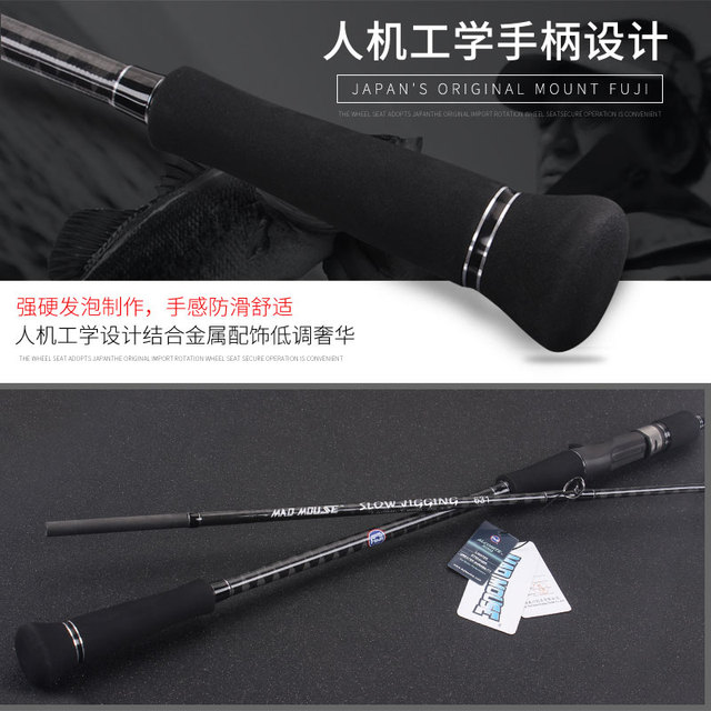 Japan Full Fuji Parts MADMOUSE Slow Jigging Rod 1.9M PE 3-5 Lure Weight 80-350G 15kgsShipping/casting Boat Rod Ocean Fishing Rod