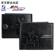 No Basket anime Kagami Kuroko Aomine short wallet