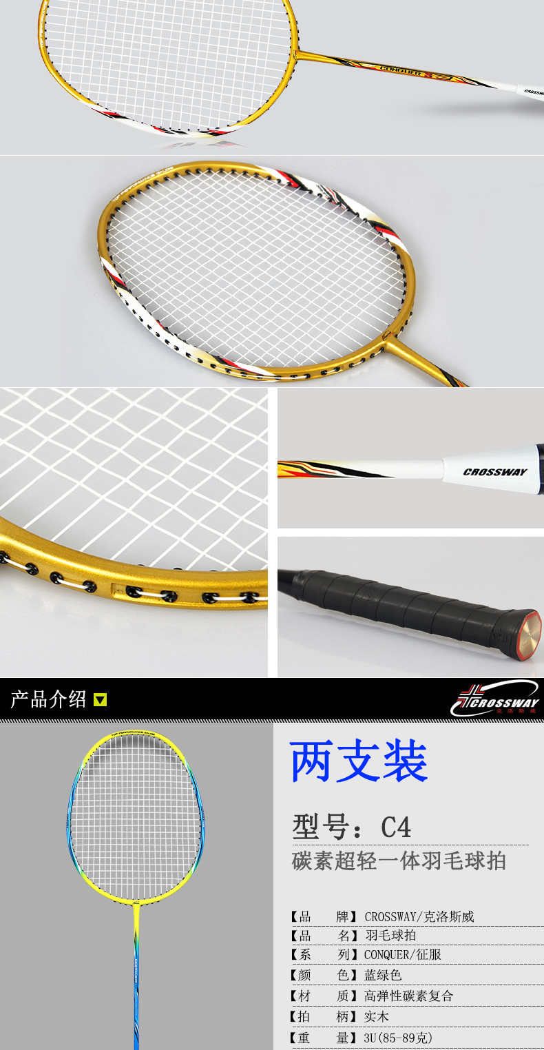 Crossway 2Pcs Best Doubles Match Badminton Rackets Carbon Smash Championships Shuttlecock Speedminton Racquets Equipment Kit Set 9