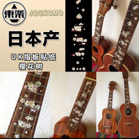 Inlay Stickers P78 UF4 Decal Sticker For Ukulele Fret Markers Sakura Flower Fit 21 23 26