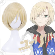 New Arrival Yuri!!! on Ice Yuri Plisetsky Short Straight Cosplay Wigs for Man Boys Anime Comic Synthetic Hair Wig Blond