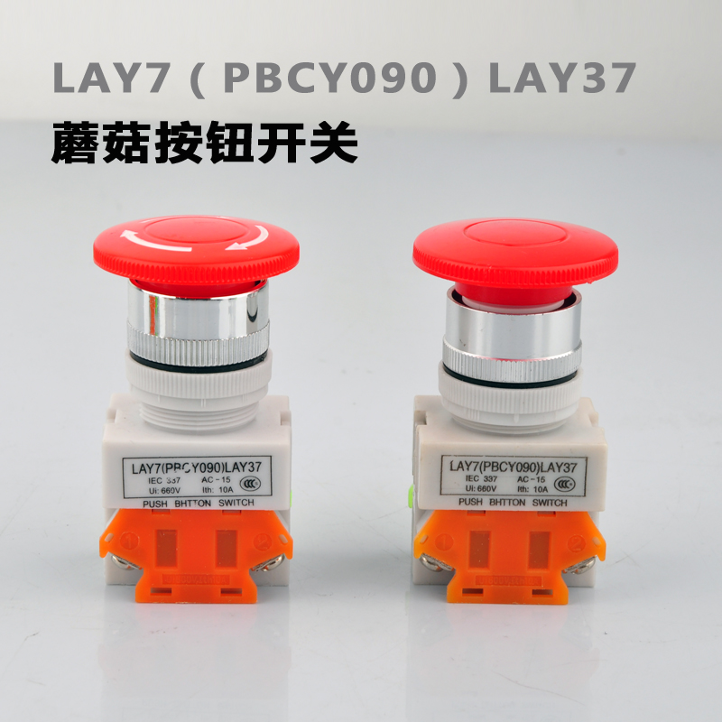 6pcs 10A 660V IP55 1NO 1NC Red Mushroom Self-Locking Emergency Stop Push Button Pushbutton Switch LAY7 (PBCY090) LAY37