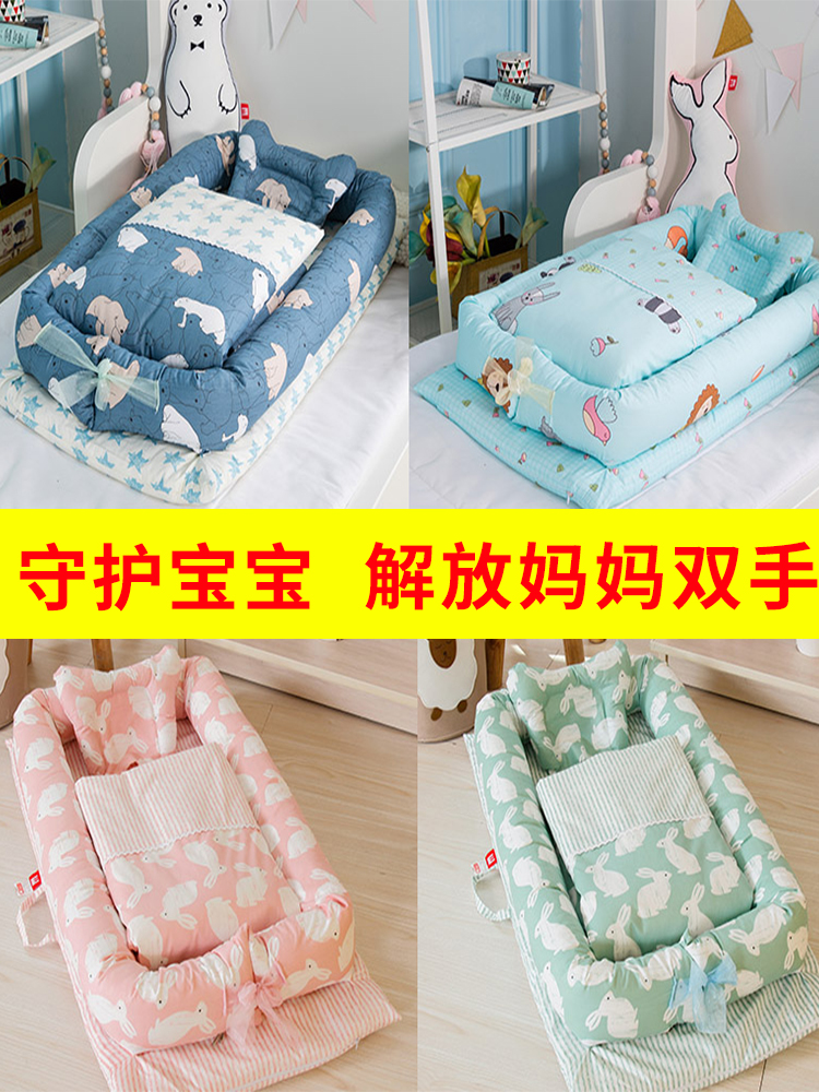 Portable Bed-in-bed Multifunctional Baby Bb Bionic Bed Pressure-proof Foldable Bed Baby Bed