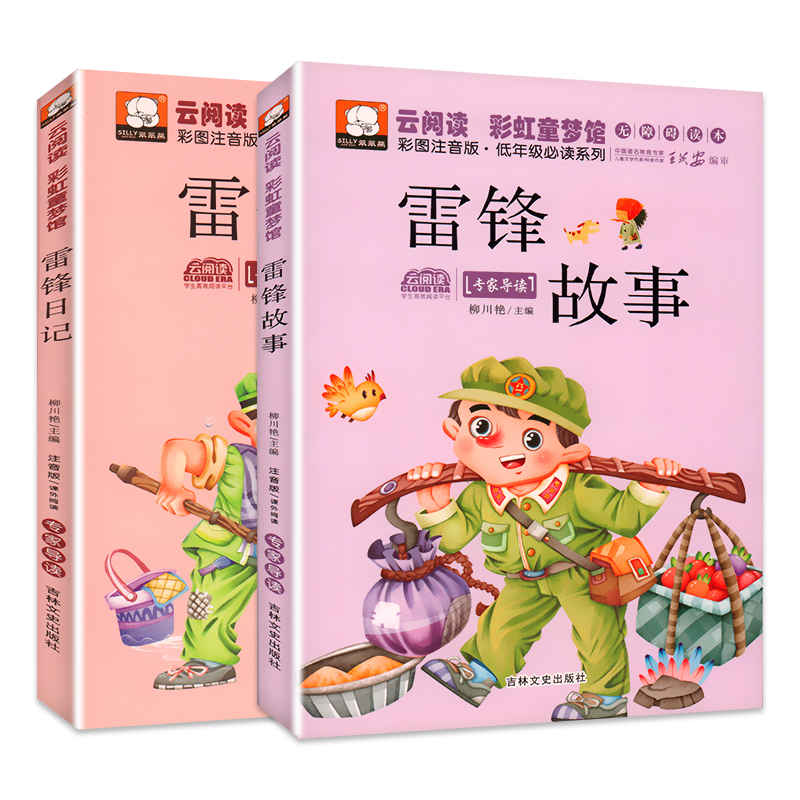 New 2pcs/set Lei Feng's Story And Lei Feng Diary New Curriculum Recommendation Books Reading Storybook For Grade 2