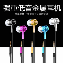 earphones Metal Ear Mobile MP3 Computer 3 5MM amazing sound earphone for iphone 6 5 4