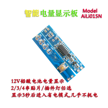2/3/4/5 3.7V series 18650 polymer battery power indicator light board 12V lithium battery pack electric quantity display micro 5v 1a usb 18650 lithium battery charging board module protection new sell