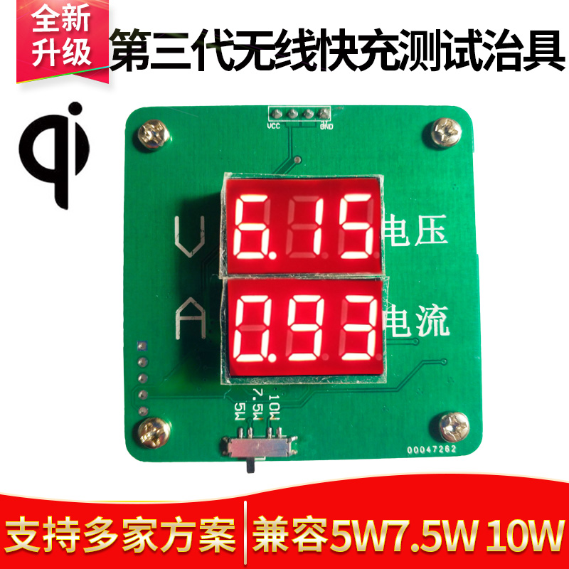 Wireless Charger Aging Tester, Fast Charge 5W7.5W10W Receiver Power Meter Tester Jig