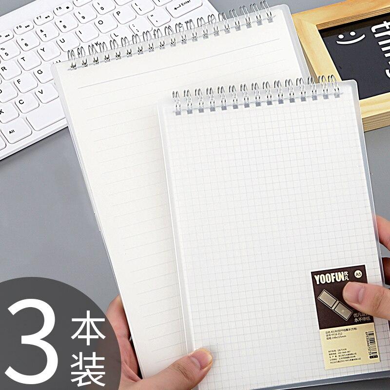 3PCS Yoofun Upturned Notebook Checker Coil Notebook A5 Thick Paper Notebook Grid Notebook