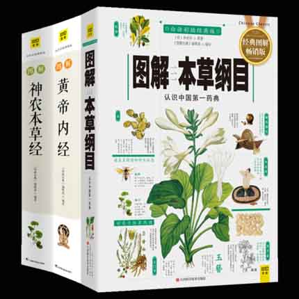 3pcs Compendium of Materia Medica Li Shizhen + Inner Canon of the Yellow Emperor  + Sheng Nongs herbal classic Medicine Book 3pcs Compendium of Materia Medica Li Shizhen + Inner Canon of the Yellow Emperor  + Sheng Nongs herbal classic Medicine Book