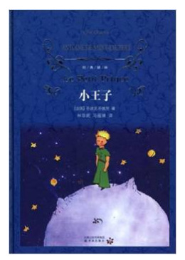 все цены на B-world famous novel  The Little Prince (Chinese Edition) в интернете