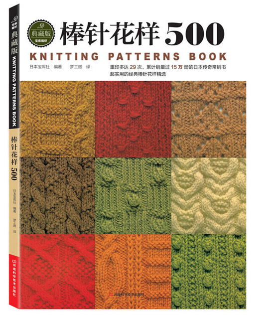 Chinese Knitting needle book beginners self learners with 500 ...