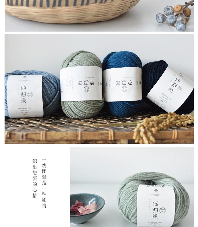 50g+100MPC 100% Merino Wool Yarn Middle Thick Yarns For Hand Knitting High Quality Warm Wool Yarns Hat Scarf Yarns For Knitting (5)