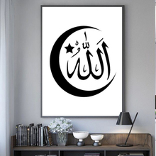 Modern Black and White Islam Pattern Canvas Paintings Islamic Wall Art Pictures Prints Posters for Living Room Mosque Decoration