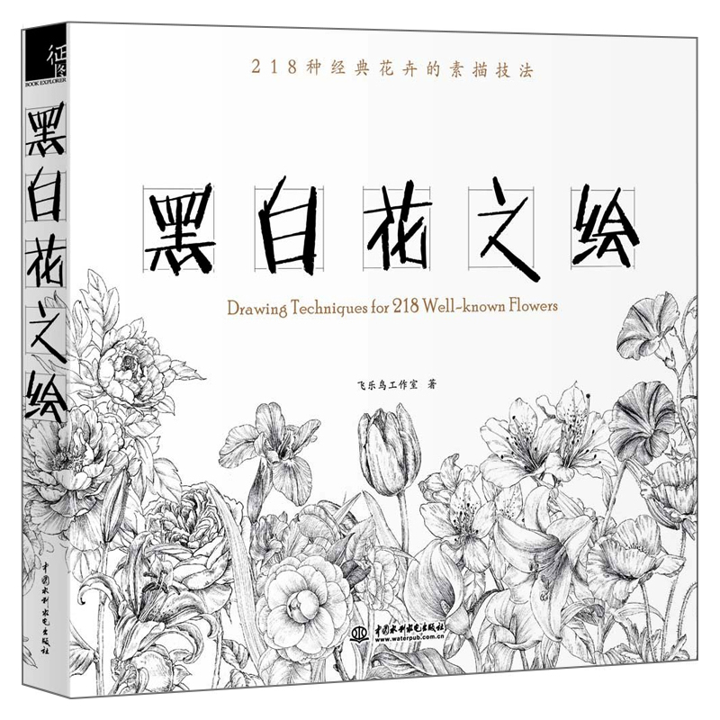 Chinese Line Drawing Painting Book :Drawing Technigues For 218 Well-known Flowers Pen Pencil White Black Sketch Drawing Book