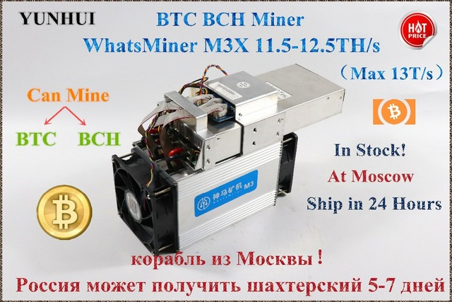 Asic Miner Bitcoin Miner WhatsMiner M3X 11.5-12.5T/S Better Than Antminer S7 S9 WhatsMiner M3 With PSU For BTC BCH 1