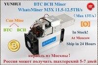 ASIC Майнер для биткойнов Шахтер WhatsMiner M3X 11,5 12,5 T/S лучше чем Antminer S7 S9 WhatsMiner M3 с БП для BTC BCH