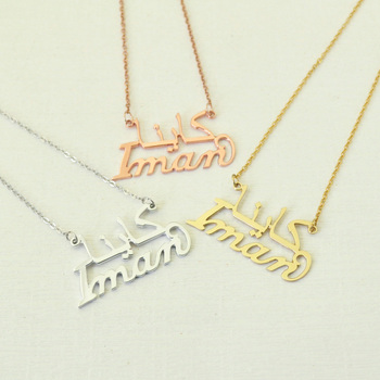 Personalized Arabic Name Necklace Custom Plate Two Names Pendant Islamic Necklace, Jewelry