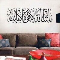 Large Size 124 42cm Islamic Wall Art Islamic Vinyl Sticker Wall Art Quote Allah Arabic Muslim