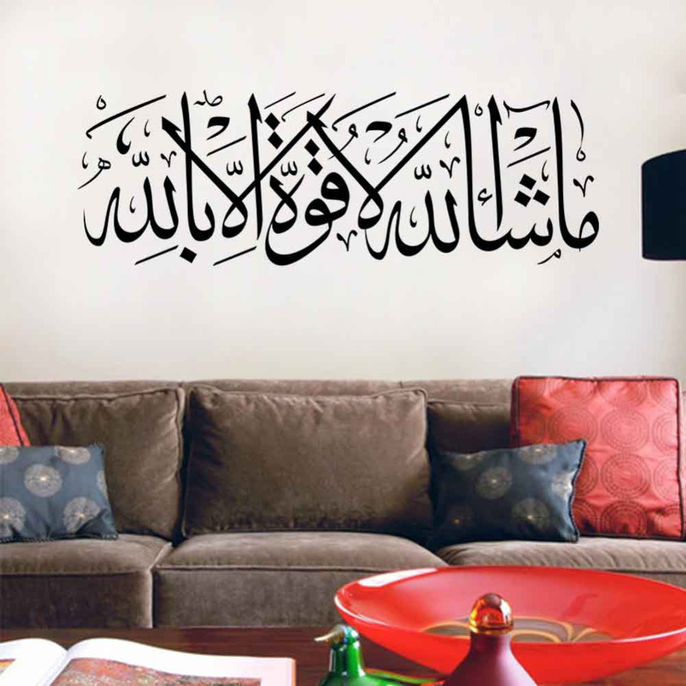 popular wall art stickers quotes buy cheap wall art stickers large size 124 42cm islamic wall art islamic vinyl sticker wall art quote allah arabic