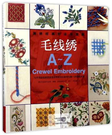 Classical Needling And Patterns In Embroidery Book / Chinese Embroidery Handmade Art Design Book