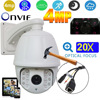 7 Waterproof Middle Speed PTZ IP Dome Camera 20X Optical Zoom 150m IR Night Vision IP66