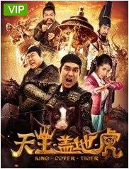 天王盖地虎(2018)