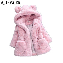 AJLONGER Fashion Hot Sale New Kids Baby Girls Autumn Winter Faux Fur Coat Girl Jacket Thick Warm Outwear Children Clothing