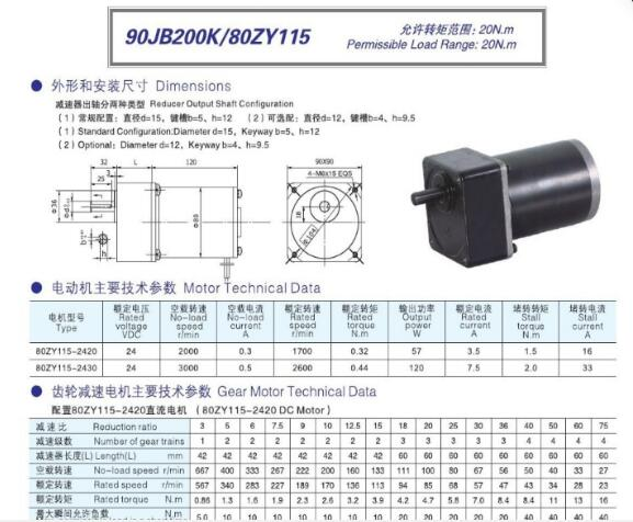 Reduction motor 90JB200K / 80ZY115-2430 with a ratio of 1:18, 24 V DC, 120 WReduction motor 90JB200K / 80ZY115-2430 with a ratio of 1:18, 24 V DC, 120 W