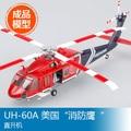 Трубач 1/72 закончил шкалы модель вертолета 37019 UH-60A Американский Firehawk