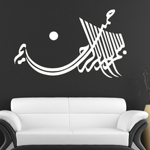 Hot Sale Removable Vinyl Wall Sticker Waterproof Islamic Muslim Arabic Decorative Wall Accessories