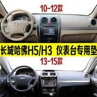 dashmats car styling accessories dashboard cover for Great Wall Hover X240 H2 H3 H4 H6 H8 H9 pick up Wingle 6 Wingle 5 C30 C50