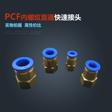 free OD 4MM 6MM 8MM 10MM 12MM Pneumatic Connector (1/8'' 1/4'' 3/8'' 1/2'') Female thread Push In Fitting for Air Pipe joint free shipping 10mm 8mm 12mm 6mm 4mm 1 4bsp 1 2 1 8 3 8 pneumatic joint white series thread through thread