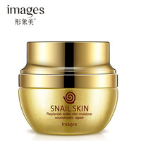 IMAGESS Snail Moisturizing Cream Day Cream Facial Acne Treatment Anti Wrinkle Anti Aging Skin Whitening Face