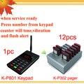 K-p801 одна клавиатура и 12 шт. пейджер водонепроницаемый ресторан пейджер Slef функции-службе ресторан быстрого питания система очереди