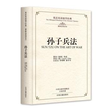 Bilingual Chinese And English Chinese Ancient Culture Art Of War Of Sun Tzu  Sun Zi Bing Fa