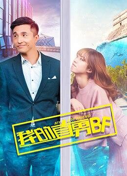 《我的直男BF》2017年中国大陆电影在线观看
