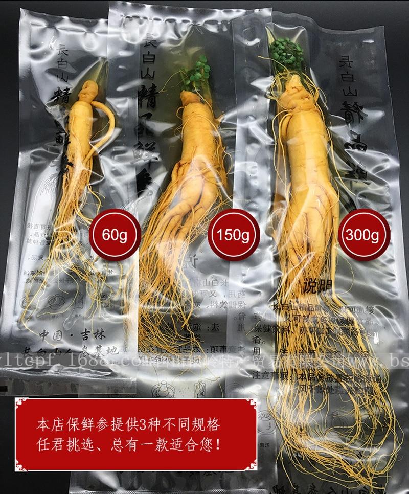 Changbai Top Grade Fresh Ginseng Root Vacuum Pack Panax Fresh Ginseng Root Body Relaxation