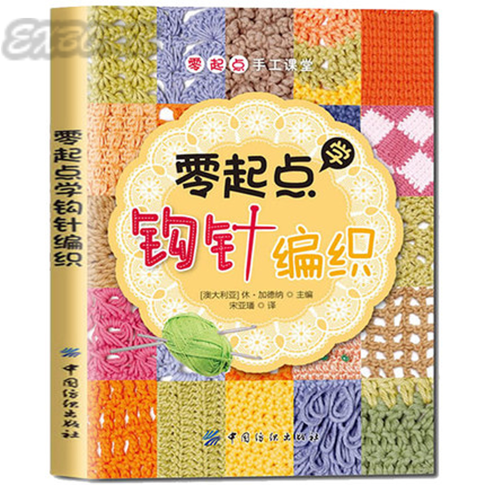 Crochet Needle Knitting Book Pattern Needle Weave textbook For Beginners Handmade Essential Books with pictures 100pcs box zhongyan taihe acupuncture needle disposable needle beauty massage needle with tube