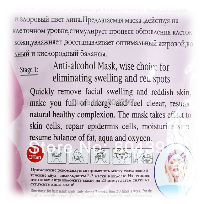 SETOFF anti alcohol facial mask,eliminating swelling and red spots ...