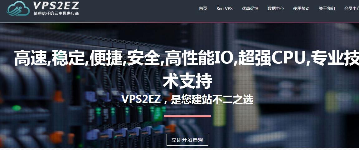 羊毛党之家 VPS2EZ:57元/月XEN-2GB/30G SSD/5M无限 日本(大阪)  https://yangmaodang.org